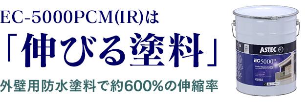 EC-5000PCM(IR)は「伸びる塗料」