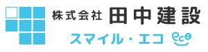 田中建設ロゴ